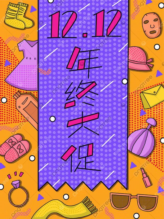 ポップ風を促進するために二十二年, ダブル12, 淘宝網ショッピングフェスティバル, 年末プロモーション llustration image
