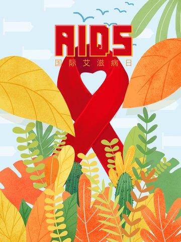 1201 국제 에이즈의 날 일러스트 레이터 삽화 소재