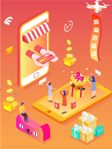 2.5d taobao tmall shopping festival double eleven event gradient illustration, 2.5d, Taobao, Tmall illustration image