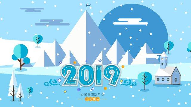Обложка календаря 2019 снег синий триколор векторная иллюстрация Ресурсы иллюстрации