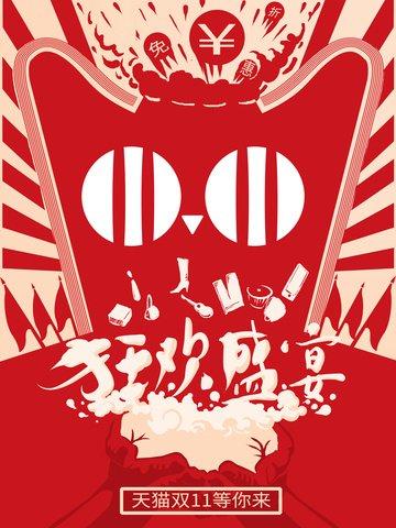 더블 11 쇼핑 카니발 복고풍 포스터 일러스트 축제 삽화 소재 삽화 이미지