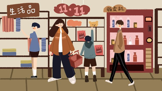 Double eleven shopping spree illustration, Double Eleven, Shopping, Festival illustration image
