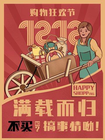 Original hand painted illustration retro posters double twelve shopping carnival1212  Khuyến  双十二 PNG Và PSD illustration image