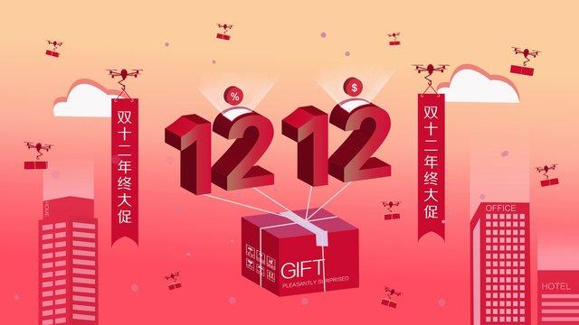 Double twelve year-end big promotion 2.5d illustration, Double Twelve, Year-end Promotion, Gift illustration image