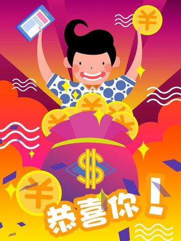 Финансовые финансы красный конверт мальчик счастливая иллюстрация Ресурсы иллюстрации