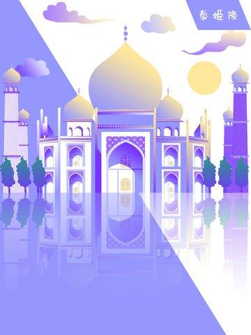 扁平風城市剪影印度泰姬陵 插畫素材 插畫圖片