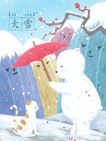눈 덮인 산 이야기 무거운 눈에 새끼 고양이 우산을주고 흰 곰의 그림 삽화 소재