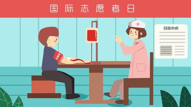 अंतर्राष्ट्रीय स्वयंसेवक दिवस पर अस्पताल में रक्तदान के चित्रकार चित्रण छवि