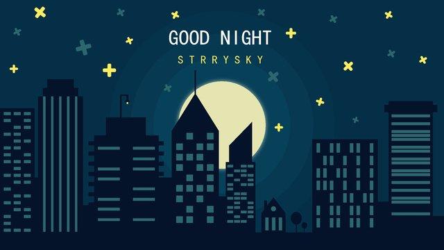 밤 별이 빛나는 도시 실루엣 그림 이미지