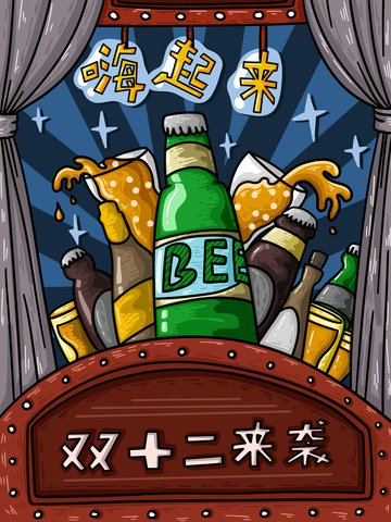 Double twelve coming beer festival, Original, Commercial, Poster illustration image