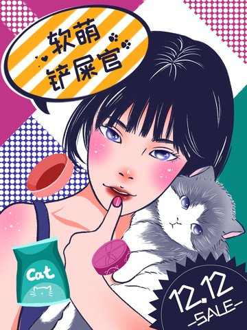 Pop wind double twelve pet supplies taobao girl and cat illustration llustration image