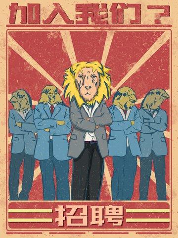 cartazes vintage contratando lion team animais de coruja Imagens de ilustração