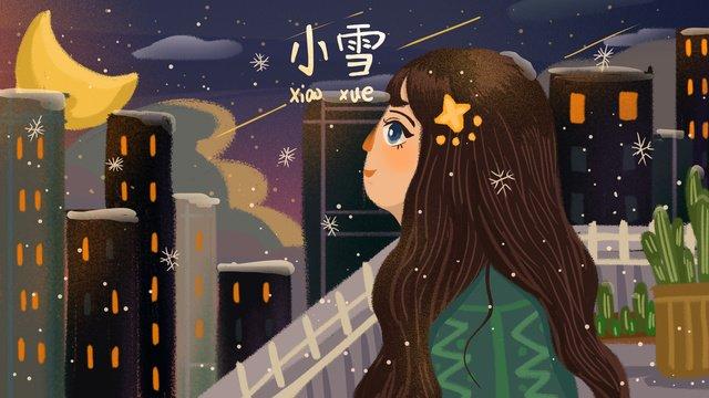 Twenty-four solar terms snowy day cute cartoon girl watching the city snow scene, Twenty-four Solar Terms, Light Snow, Single illustration image