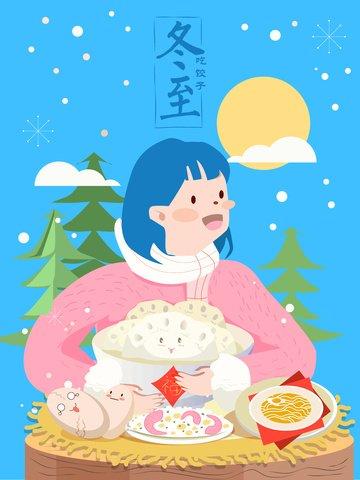 Winter solstice girl happy eating dumplings cartoon illustration illustration image