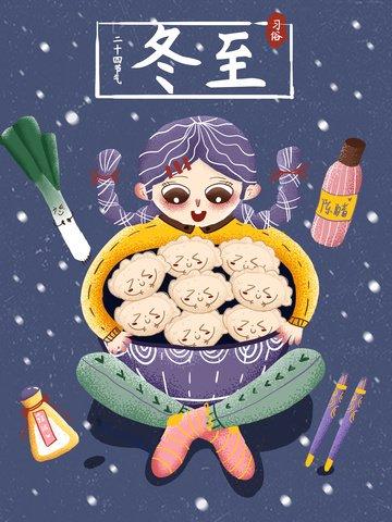 winter solstice tiếng ồn cô gái cầm bánh bao Hình minh họa Hình minh họa