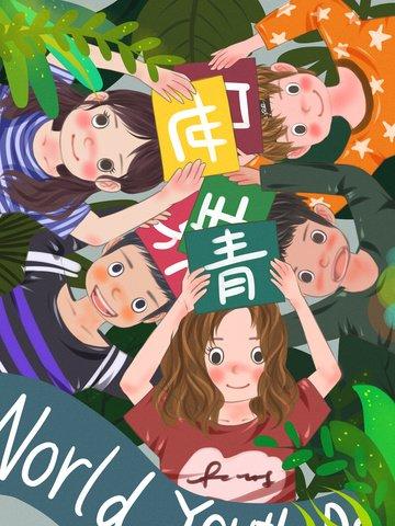 世界青年の日、誰もがフラットイラストを祝う イラスト素材