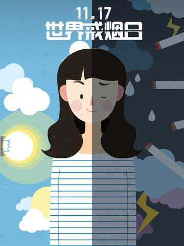 1117世界禁煙デー偏平風1117  世界禁煙デー  中古の煙 PNGおよびPSD illustration image