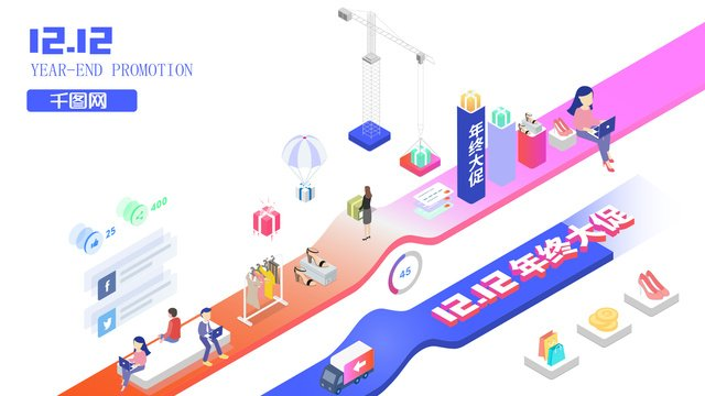Small fresh white double twelve year old promotion 2.5d illustration, Double Twelve, Year-end Promotion, End Of The Year illustration image