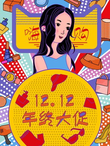 Buying a pair of 12 years to promote shopping spree pop, Double Twelve, Year-end Promotion, Shopping Spree illustration image