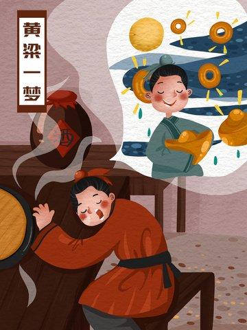 イディオム物語、黄魏、夢、中国風の物語のイラスト イラスト素材
