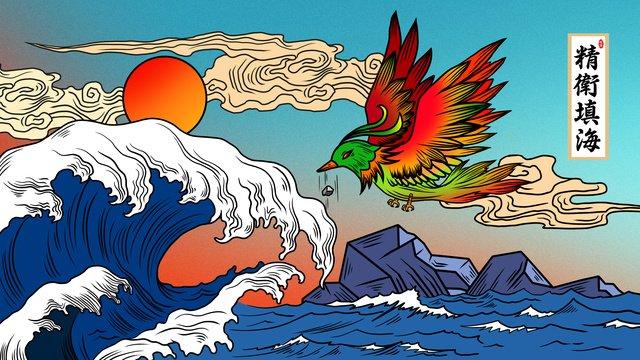 浮世絵イディオム物語神話jingwei開拓イラスト イラスト素材 イラスト画像