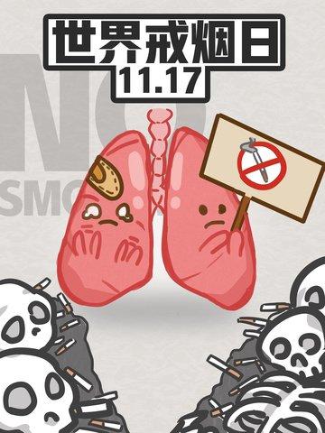 世界はあなたの肺を禁止しており、あなたが喫煙することを望んでいません。 イラスト素材