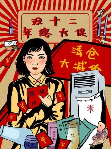 복고풍 포스터 12 세 이상 더블 삽화 소재 삽화 이미지
