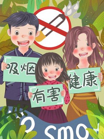 世界禁煙喫煙日有害な健康警告フラット図世界終了日  3人家族  お父さん PNGおよびPSD illustration image