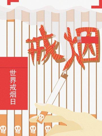 世界の喫煙日オリジナルイラストレーター世界  喫煙をやめる  たばこ PNGおよびPSD illustration image