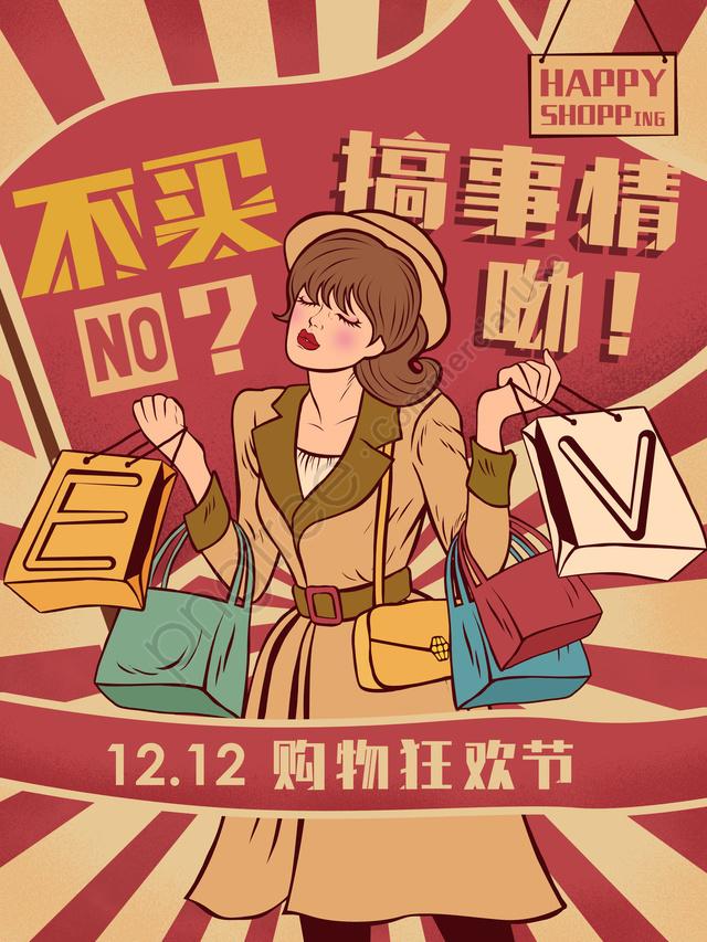 オリジナルイラストレトロポスターダブル12プロモーションポスター, ダブル12, 12.12, レトロなポスター llustration image