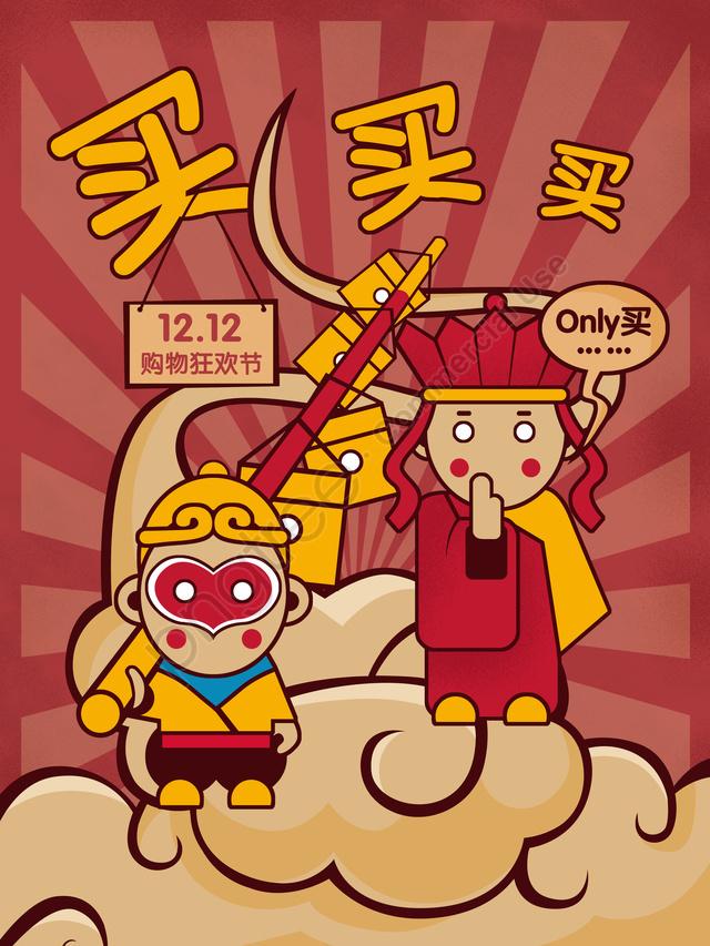 オリジナルの手描きのレトロなビッグ文字新聞wukong唐ハオダブル12クレイジーショッピング, レトロなポスター, 大きなポスター, ダブル12 llustration image
