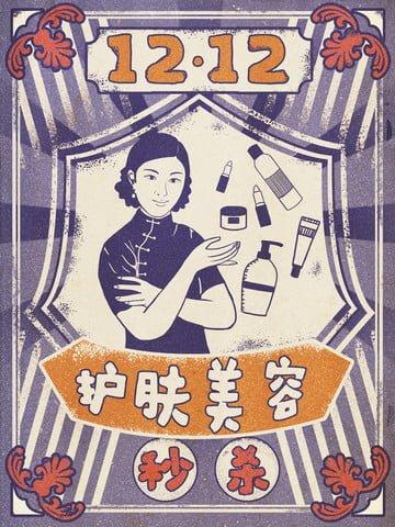 더블 12 복고풍 포스터 스킨 케어 뷰티 스파이크 스냅인 삽화 소재