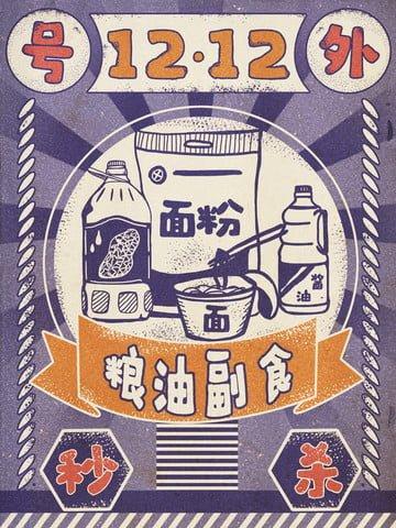 二重12レトロポスター穀物と油の非主食食品スナップスパイク イラスト素材 イラスト画像