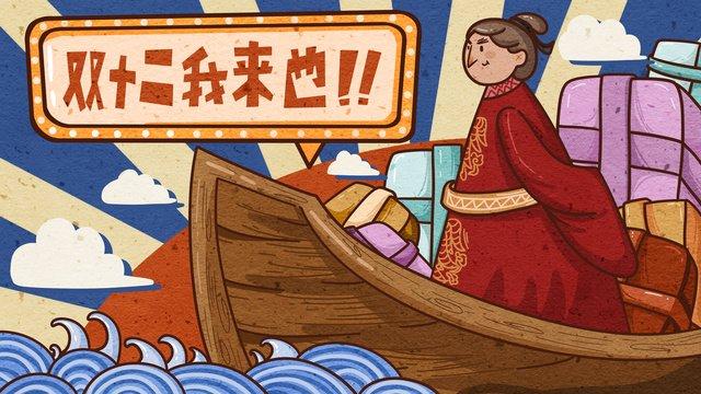 ギフトボートで古代人の上に立っている二十二レトロポスター イラストレーション画像 イラスト画像
