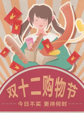 Double twelve years old big retro letter poster, Double Twelve, Year-end Promotion, Shopping Festival illustration image