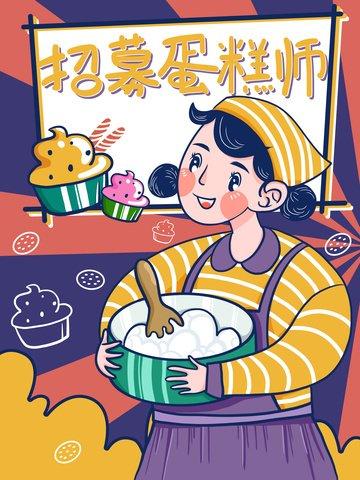 復古風大字報招募糕點師做蛋糕的女孩插畫 插畫素材
