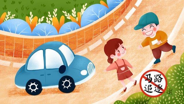 子供のイラストを追いかけて交通安全道路道  ハイウェイ  車 PNGおよびPSD illustration image