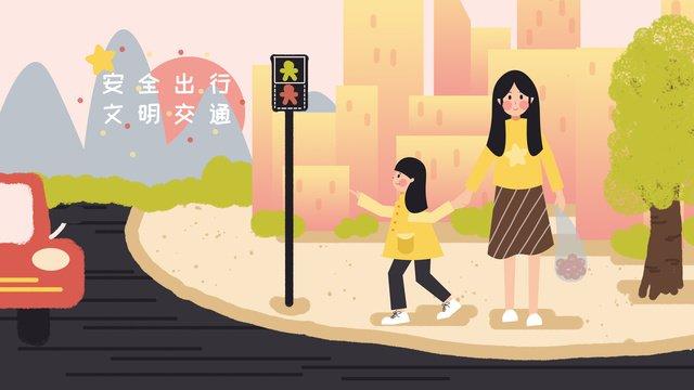 安全な旅行文明交通ママ子供信号のイラスト安全な旅行  文明化された交通  お母さん PNGおよびPSD illustration image