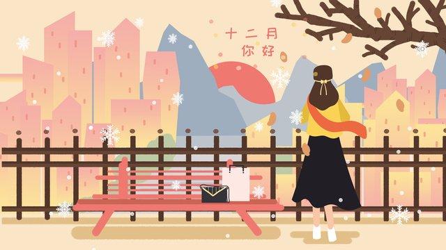 겨울 안녕하세요 소녀 다시보기 도시 일러스트 레이션 삽화 소재