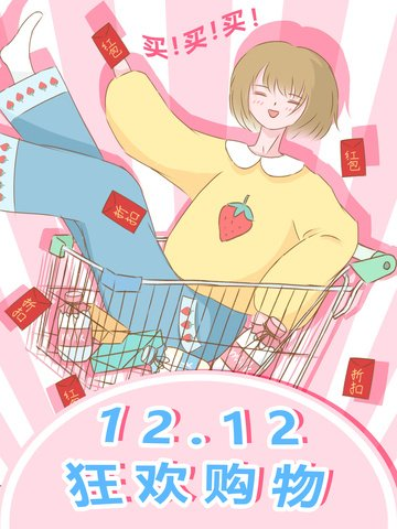 Double twelve coming attack illustration of girl sitting in shopping cart, Double Twelve, Year-end Promotion, Promotion illustration image