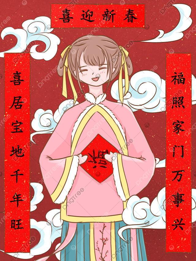 旧正月 新年のご挨拶 女の子 新年絵画 レトロ 中華風 Illustration Image On Pngtree ロイヤリティフリー