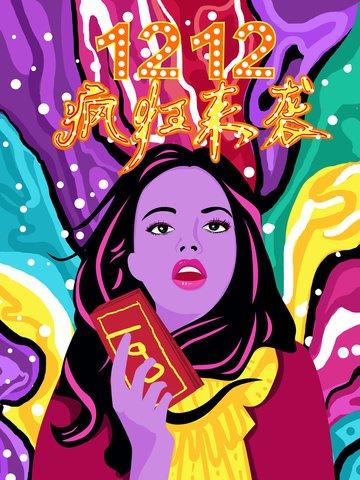 double 12 crazy attack ilustração criativa candy color Material de ilustração
