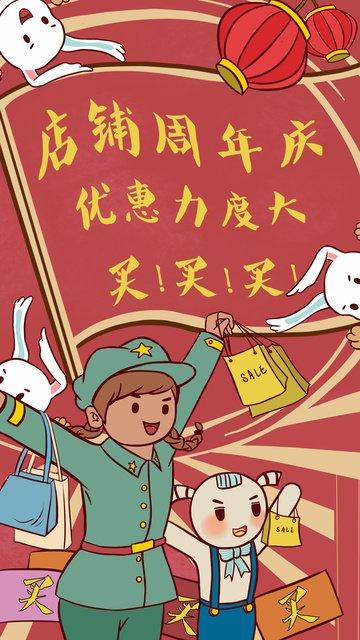 기념일 복고풍 포스터 삽화 이미지