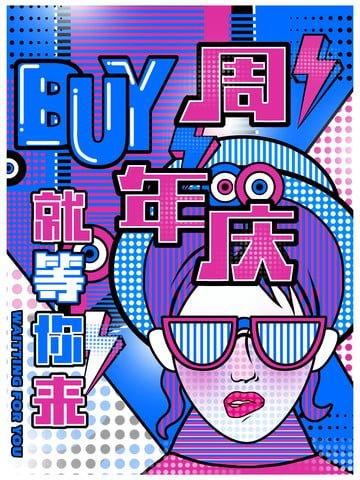 Original pope illustrator shop anniversary fashion promotion poster llustration image illustration image