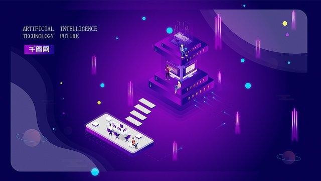 Small fresh blue purple gradient 2.5d business technology illustration, Business Technology, Business, Technology illustration image