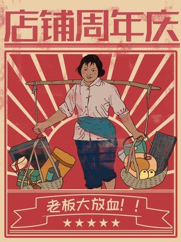 cartoon young women celebrating shop anniversary retro poster illustration image