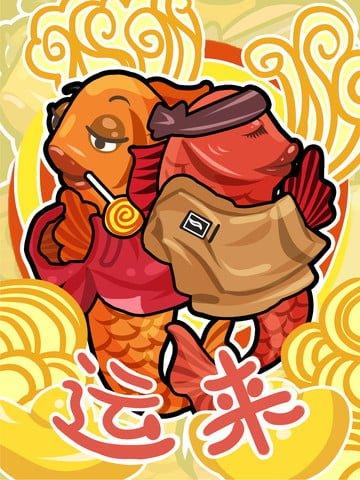錦鯉轉運祈禱好運來的兩隻錦鯉潮漫卡通 插畫素材