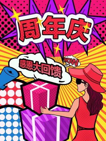 Minh họa kỷ niệm lễ của popperGió  Pop  Lễ PNG Và PSD illustration image