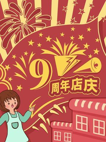 retro big character shop 9th anniversary celebration illustration llustration image