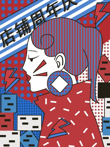 Shop anniversary fashion girl pop wind lightning shopping, Shop, Anniversary, Lovely illustration image